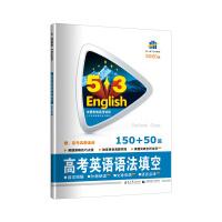 五三 高考英语语法填空150+50篇 53英语新题型系列图书(2020)