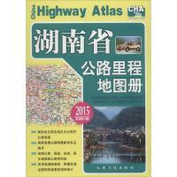 湖南省公路里程地图册(全新升级) 人民交通出版社 编