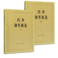 肖邦钢琴曲选 一 二1 2册 套装全两册 人民音乐出版社
