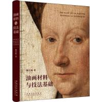 油画材料与技法基础 安徽美术出版社
