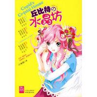 【新书店正版】丘比特的水晶坊,小米拉,北岳文艺出版社9787537830737