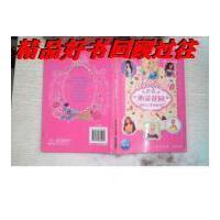 【二手旧书9成新】芭比心灵花园:粉红公主测试书 /童鞋汇、美国美泰公司 编 湖北?