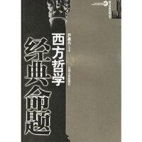 【新书店正版】西方哲学经典命题,尹星凡,江西人民出版社9787210033875