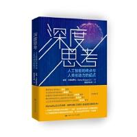 【新书店正版】深度思考,加里・卡斯帕罗夫,中国人民大学出版社9787300258843