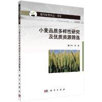 小麦品质多样性研究及优质资源筛选/姜小苓