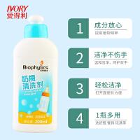 新款 爱得利清洗剂婴儿洗奶瓶剂200ml宝宝玩具液果蔬清洁