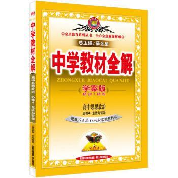 中学教材全解学案版-高中政治(必修4)生活与哲学(人教版)(大16开)2015版
