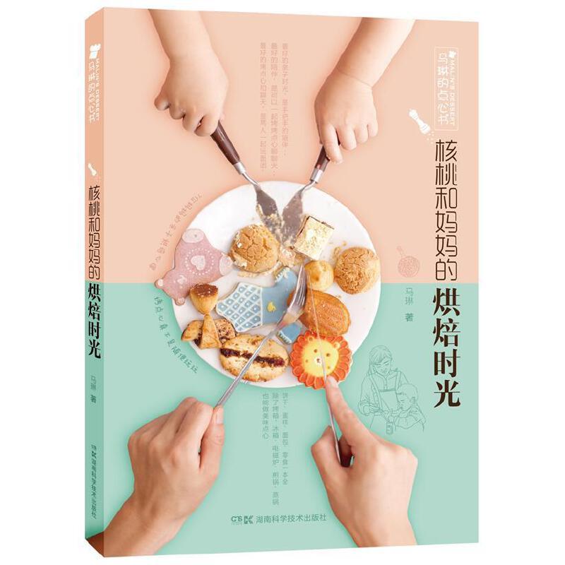 """马琳的点心书:核桃和妈妈的烘焙时光""""一带一路""""美食书刊""""伊尹奖""""提名,新浪资深美食博主马琳亲子烘焙教程"""