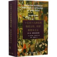 十五至十八世�o的物�|文明、���和�Y本主�x第2卷,形形色色的交�Q 商�沼���^