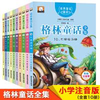 格林童话全集彩绘注音版儿童读物7-10岁全套10册拼音读物一年级必读经典书目二三年级课外阅必读注音版儿童读物6-12岁
