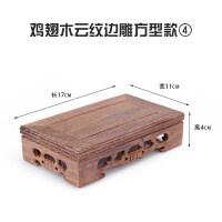 工艺品鸡翅木摆件奇石头实木质托架长方形茶壶花盆景佛像底座