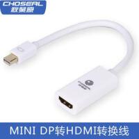 秋叶原 迷你dp 雷电Mini DisplayPort转高清hdmi 苹果笔记本电脑 QD6314B / QD6314