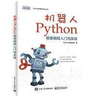 正版 机器人Python极客编程入门与实战 Python极客团队 python极客机器人编程书籍 python机器学习