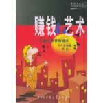 【二手旧书9成新】赚钱的艺术 (美)巴纳德,崔晶 中国大百科全书出版社 9787500070146