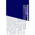 【新书店正版】李叔同讲佛学,李叔同,江苏凤凰出版社9787807298168