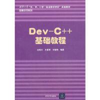 【正版全新直发】Dev-C++ 基础教程 庄燕文,王素琴,王碧艳 清华大学出版社9787302312055
