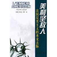 美利坚敌人:法国反美主义的来龙去脉 (法)罗杰,吴强 新华出版社