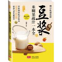 爱上回家吃饭 榨汁机耍花样:豆浆米糊果蔬汁一本全 瑞雅 中国人口出版社