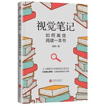 视觉笔记:如何高效阅读一本书