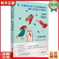 雨滴项链,北京联合出版社【新华书店】
