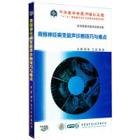 新华书店正版 周围神经病变超声诊断技巧与难点 DVD