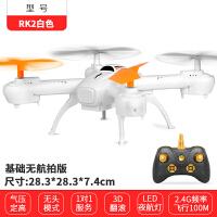 遥控飞机超长续航航拍直升机四轴充电高清专业儿童玩具超大无人机