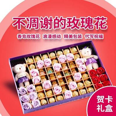 巧克力礼盒装送女友男友女生闺蜜diy七夕情人节618毕业季生日礼物 发货周期:一般在付款后2-90天左右发货,具体发货时间请以与客服协商的时间为准