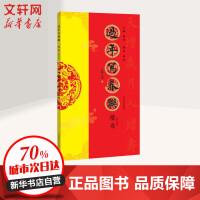 过年写春联 楷书(修订版) 河南美术出版社有限公司