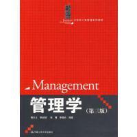 【二手旧书9成新】管理学(第三版 杨文士 中国人民大学出版社 9787300101903