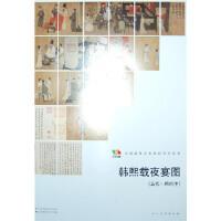 范本传真 韩熙载夜宴图 人民美术出版社 人民美术出版社