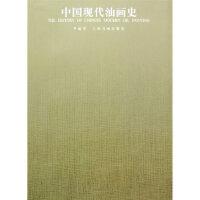中国现代油画史 李超 上海书画出版社