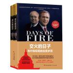 【新书店正版】交火的日子:布什和切尼的白宫岁月,[美] 彼得贝克(Peter Baker)著,李文远 潘丽君 王文佳,