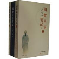 阅微草堂笔记(全三册) (清)纪昀,老浩 注释 三晋出版社