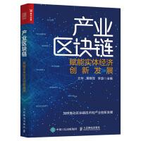 正版 产业区块链 赋能实体经济创新发展 区块链革命区块链技术 企业产业转型 5G通信网络互连技术 区块链技术指南