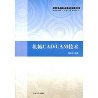 机械CAD/CAM技术(上海市本科教育高地建设机械制造及其自动化系列教材)
