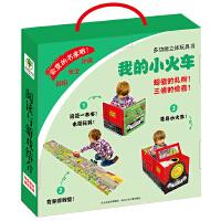 多功能立体玩具书《我的小火车》――会变的书来啦!一本书有三种功能,可以当书读,可以做游戏地垫,还可以当车开。超值的礼物,三倍的惊喜!风靡欧美,耕林首献!