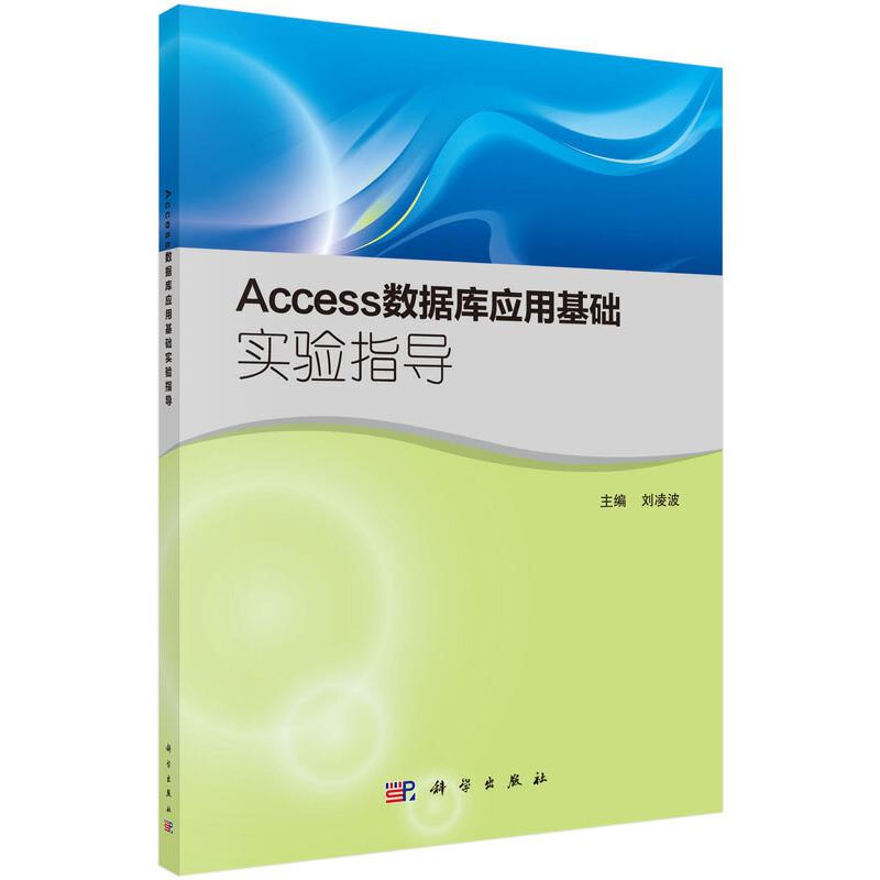【按需印刷】-Access数据库应用基础实验指导 按需印刷商品,发货时间20天,非质量问题不接受退换货。