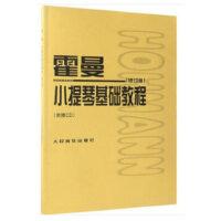 霍曼小提琴基础教程(修订版)