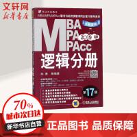 MBA、MPA、MPAcc联考与经济类联考同步复习指导系列(7版,全新改版)逻辑分册 机械工业出版社