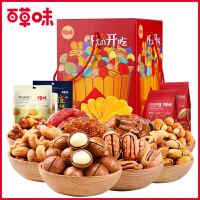 【百草味-一桶天下A3966g】每日坚果网红零食一整箱年货礼盒25袋