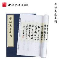 启功先生墨迹 西泠印社社长书法 收藏鉴赏临摹 西泠印社出版社