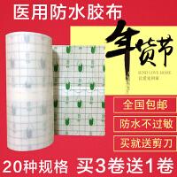 胶布pu防水一次性贴膜透明透气防抗过敏宽胶带贴透皮贴专用膜