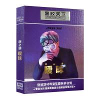 正版薛之谦cd暧昧专辑精选歌曲黑胶无损音质汽车cd碟片车载cd光盘