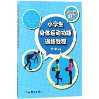 小学生身体运动功能训练教程5~6年级 人民体育出版社