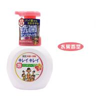 日本原装狮王KIREI儿童全植物弱酸性除菌消毒滋润泡沫洗手液250ml红色果香型