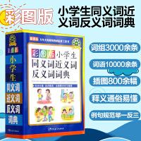彩图版小学生同义词近义词反义词词典口袋本(第二版) 华语教学
