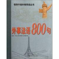 外事法语800句 9787501241750 世界知识出版社 中华人民共和国外交部翻译室