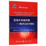正版-H-腔体内电磁环境:确定性及统计性理论:deterministic and statistical theori
