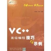 VC++高级编程技巧与示例 胡峪,刘静著 9787560610108 西安电子科技大学出版社【正版书籍,达额立减】
