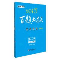 2015百题大过关 高考数学:第二关(核心题)(理科版)